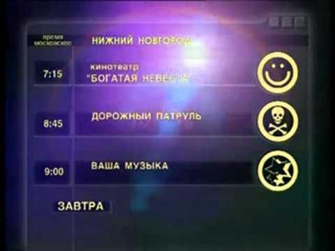 тв программа передач:
