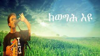 Kiwegh'yu (ክወግሕ እዩ)- Andit Okubay *Eritrean Song* (Lyric Video)