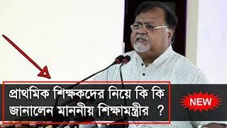 West Bengal Primary Teacher PRT Scale Today News   আজ কি কি বললেন মাননীয় শিক্ষামন্ত্রী