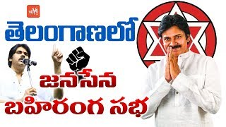 Janasena Pawan Kalyan Public Meeting In Telangana | Karimnagar |  YOYO TV Channel