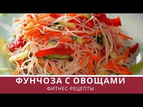 Простые салаты из фунчозы рецепты