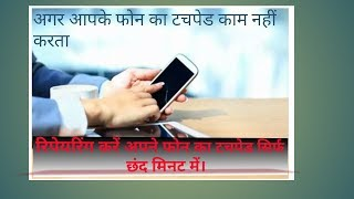 repair your android  display in few minutes in hindi