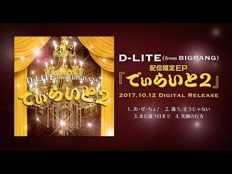 download lagu D-lite -  配信限定ep『でぃらいと 2』teaser gratis