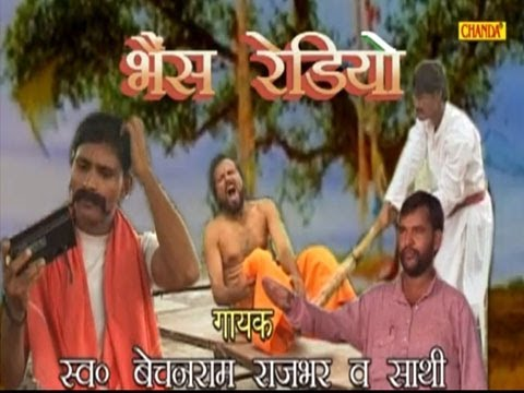 Comedy Birha -  Bhais Radio | Bechan Ram Rajbhar | Chanda Cassettes video