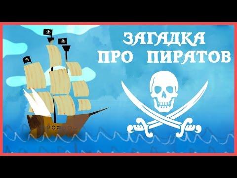 Mind: Загадка про пиратов