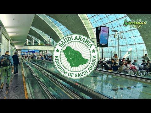 Саудовская Аравия часть 1 ( начало )