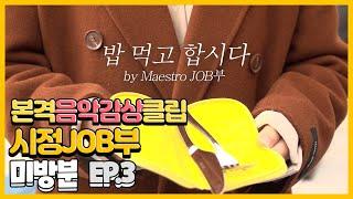 [2020 미방분 대공개] 시정JOB부 김장하남 미방분 │감독판 클립모음 EP.3 이미지