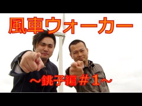 風車コラム番外編〜風車ウォーカー始めました〜