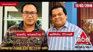 Sirasa FM Sathiaga Sadaya | 2018-02-21