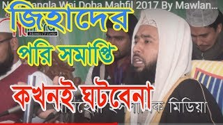 New Bangla Waj Doha Mahfil 2017 By Mawlana abul Kalam আবুল কালাম আজাদ