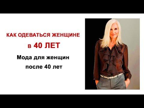 Женщина в 43 года как выглядит