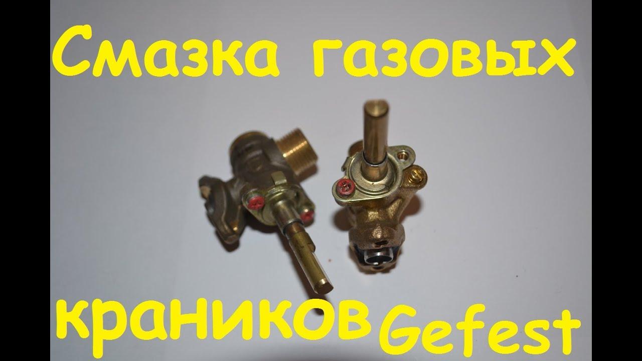 Смазка для газовых кранов своими руками