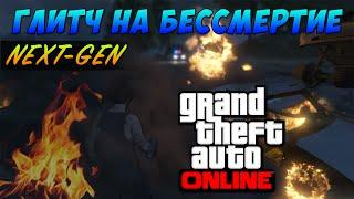"GTA 5 Online - Глитч на Бессмертие ""God Mode"" (Next-Gen)"