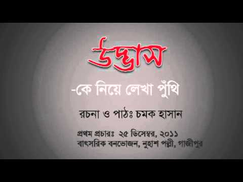 Udvash-puthi By Chamok Hasan video
