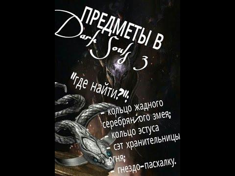 Dark Souls 3 - кольцо серебряного змея, кольцо эстуса и сет хранительницы огня