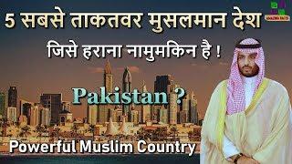 सबसे ताकतवर मुसलमान देश // 5 Most Powerful Muslim Countries in Hindi