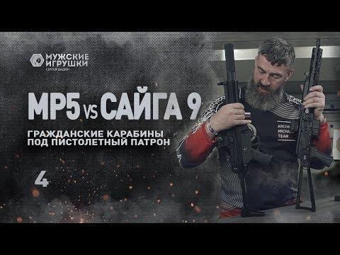 MP5 vs Saiga 9 - МП5 против Сайга 9. Сравнение карабинов под пистолетные патроны