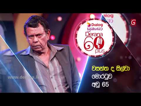Derana 60 Plus - 08th July 2018