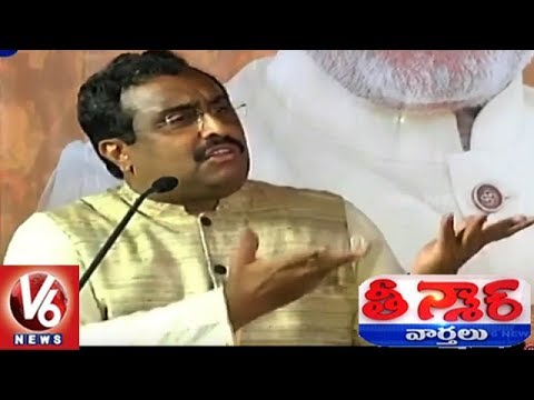 BJP Leader Ram Madhav Uses Abusive Language At Public Meeting | Teenmaar News | V6 News