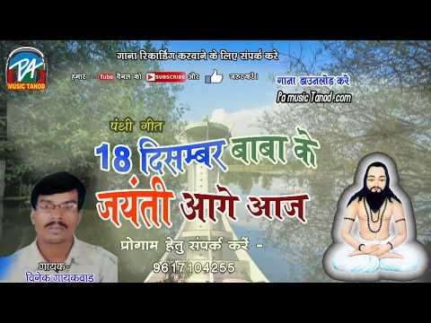 पंथी गीत || 18 दिसम्बर बाबा के जयंती आगे  || स्वर -विनेक गायकवाड़ ,लक्षमी कंचन || thumbnail
