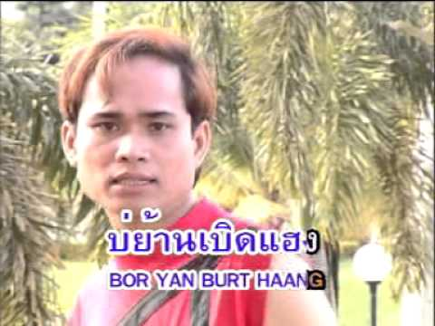 Thai Lao Music,, 2012 Lao Song,, Thai Song,,yak Tai Na Nong video