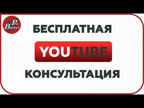 Консультации по YouTube  Бесплатно + Подарок