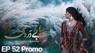 Piya Be Dardi Episode 52 Promo - Mon-Thu at 9:10pm on A Plus