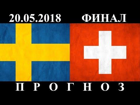 Швеция - Швейцария  ФИНАЛ  20.05.2018  Превью и прогноз