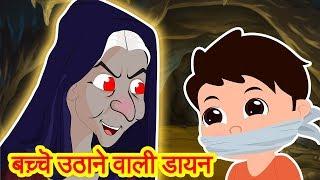 Bacche Uthane Wali Dayan | Budhi Dayan Ki Kahani | Bhoot Ki kahani