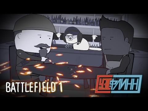 Уэс и Флинн Играют в Battlefield 1 [s02e04]
