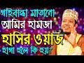 Bangla waz Amir hamza 2018 | Waz mahfil bangla 2017 amir hamza | Islamic waz Bangla video waj funny