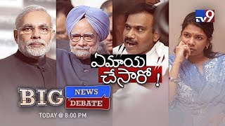 Big News Big Debate || 2G Scam Verdict || Clean chit for Congress? || TV9 Rajinikanth