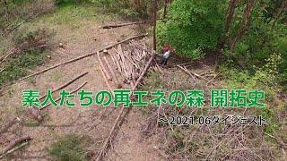 【素人たちの再エネの森 開拓史】~2021.06ダイジェスト