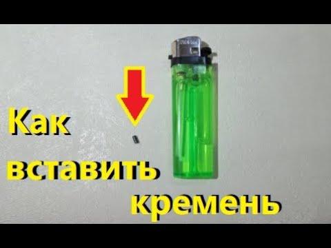 Крутая идея для заменя кремня в китайской зажигалке Как установить кремень на китайской зажигалки на tubethe.com