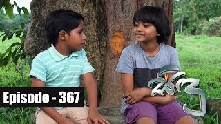 Sidu | Episode 367  02th  January 2018