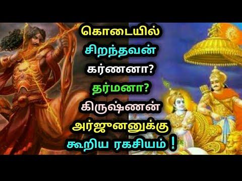 கொடையில் சிறந்தவன் கர்ணனா? தர்மனா? கிருஷ்ணன் அர்ஜுனனுக்கு கூறிய ரகசியம் ! Mahabharatham | Karnan