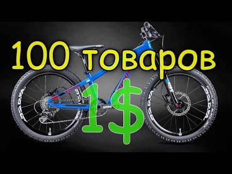 100 ТОВАРОВ ЗА 1$ ДЛЯ ВЕЛОСИПЕДА НА АЛИЭКСПРЕСС