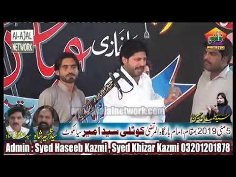 Zakir Ghulam Asghar Baloch 5 may 2019 Kotli syed Amir Sialkot