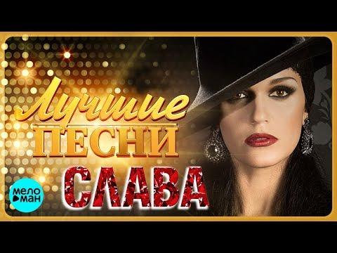 СЛАВА - Лучшие песни 2018 / SLAVA - Best Hits in the Mix