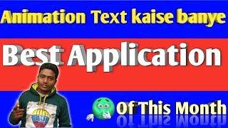 How to make Animation text Video/एनीमेशन वाला वीडियो कैसे बनाये/Intro Hindi me