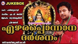 ഏഴരപ്പൊന്നാന ദർശനം | Ezhara Ponnana Dharsanam | Hindu Devotional Songs Malayalam | Shiva Songs