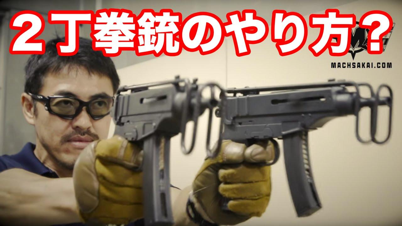 2丁拳銃の画像 p1_30