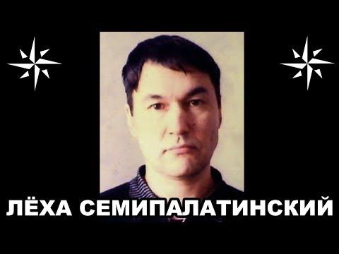Вор в законе Лёха Семипалатинский (Лёха Маймыш, Титаник, Айткали Маймушев). Казахстанский законник