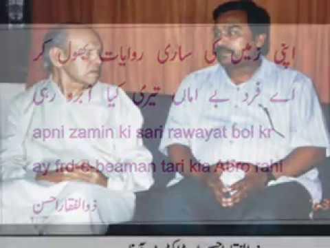 itna bhi badban ko Poet by Zulfiqar Ahsan
