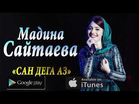 ОЧЕНЬ КРАСИВАЯ ЛИРИЧЕСКАЯ ПЕСНЯ! Мадина Сайтаева   Сан дега аз NEW 2017