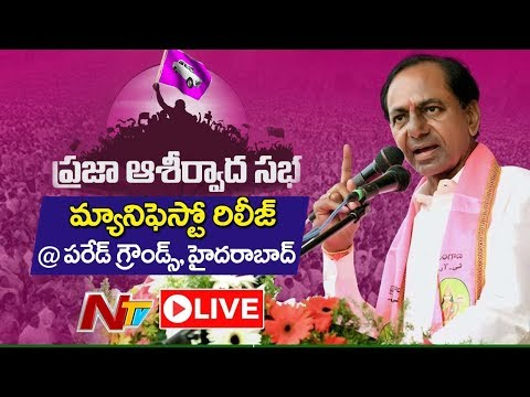 KCR Live | KCR Releases Manifesto LIVE | TRS Praja Ashirvada Sabha Parade Grounds | NTV LIVE