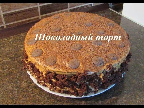 Шоколаднй торт #Быстрый торт # Очень вкусный шоколадный торт