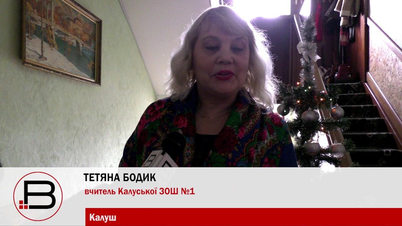 У Калуші вчителі написали вертеп польською мовою