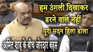 संसद में अमित शाह का ओवैसी पर जबरदस्त पलटवार,पूरा सदन हिला डाला !!Amit Shah speech 2019