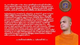 Ven.Henduwawe Dhammadeepa Thero - 2018.09.12 -08.00 හෙණ්ඩුවාවේ ධම්මදීප ස්වාමීන්වහන්සේ